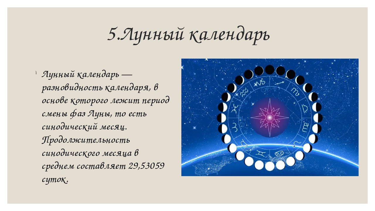 5.Лунный календарь Лунный календарь — разновидность календаря, в основе котор...