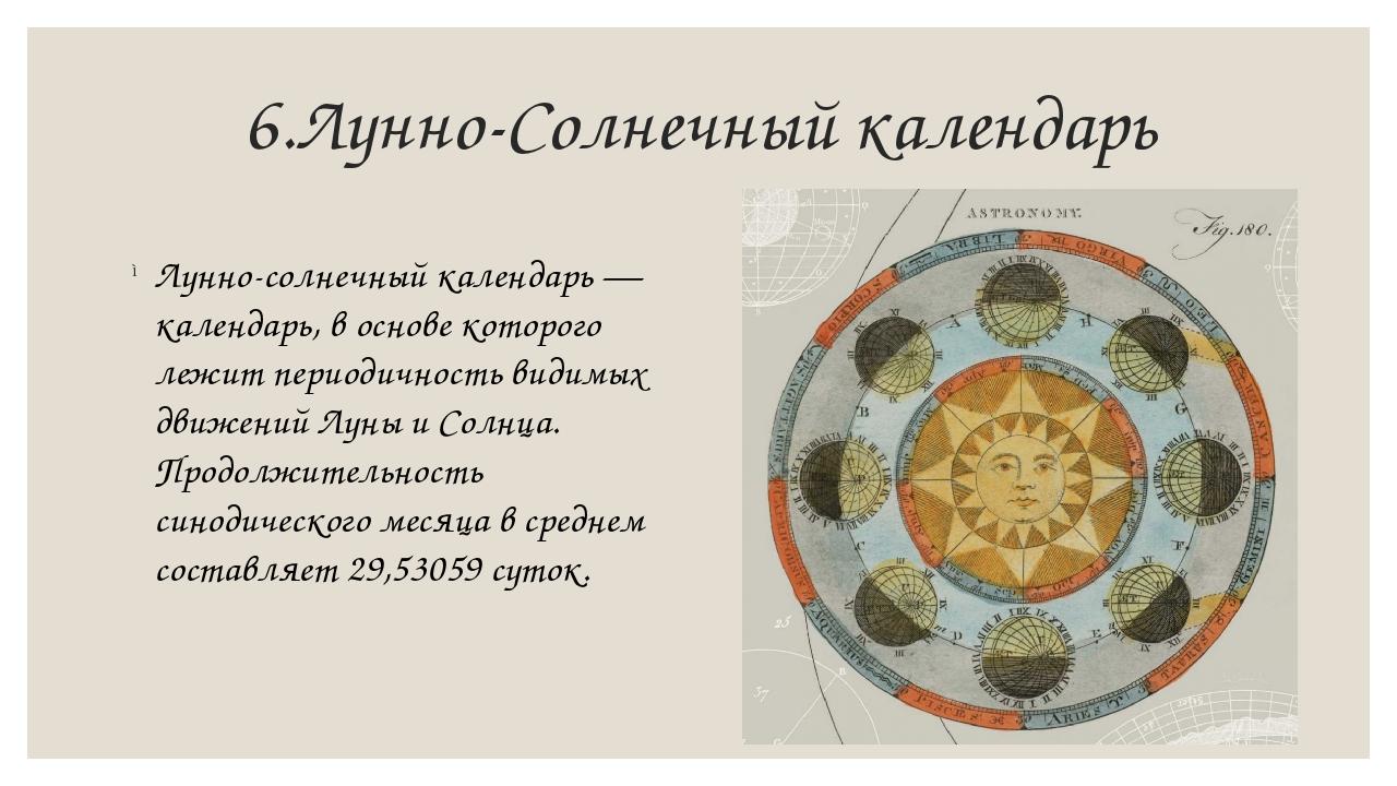 6.Лунно-Солнечный календарь Лунно-солнечный календарь — календарь, в основе к...