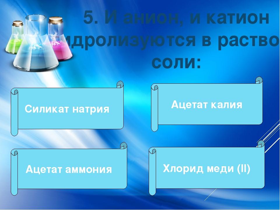 13. Установите соответствие между названием соли и кислотностью среды в раст...