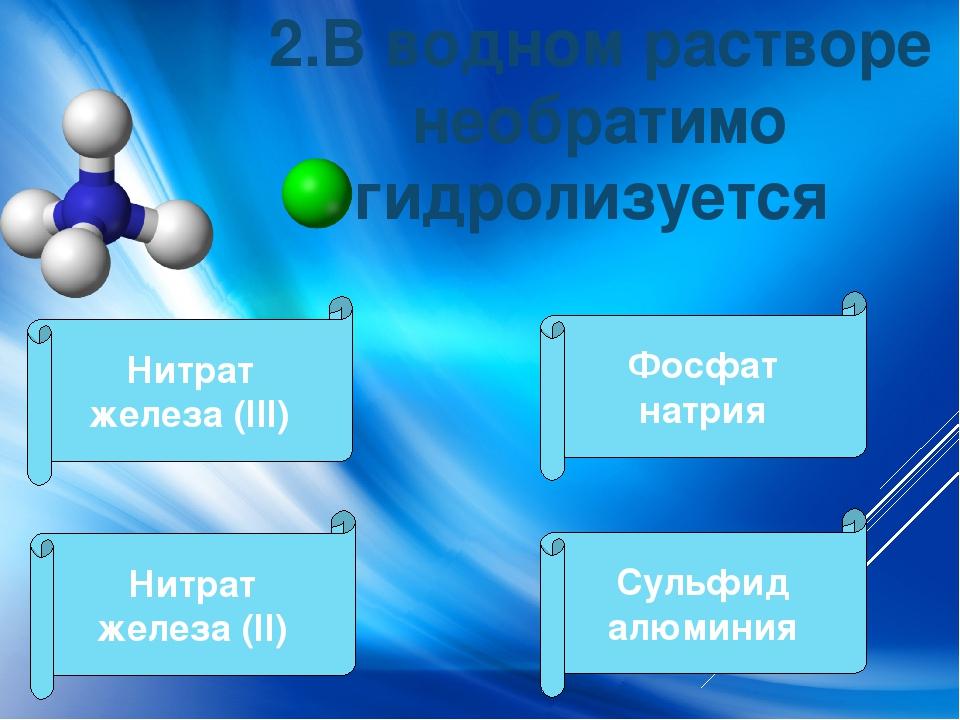 10. Для подавления гидролиза сульфата цинка в водном растворе можно: Добавит...