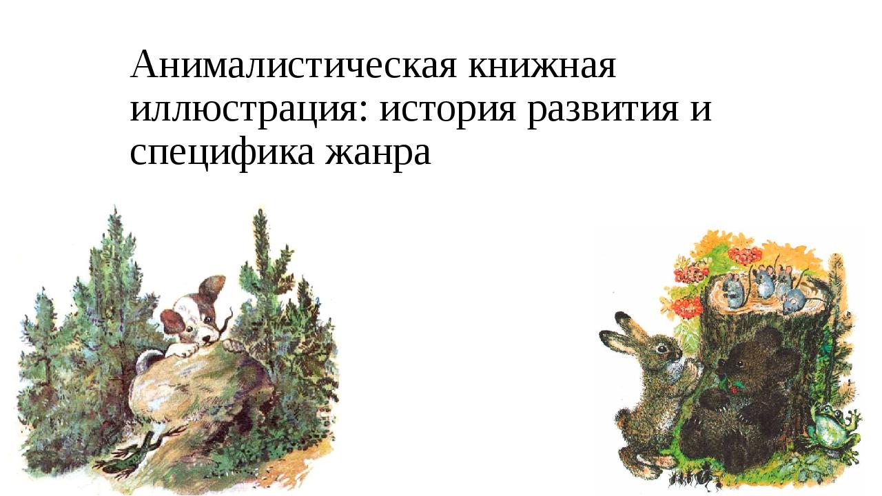 Анималистическая книжная иллюстрация: история развития и специфика жанра