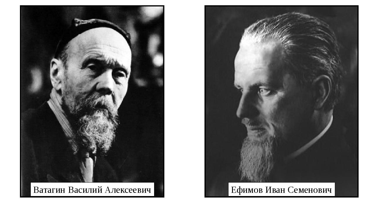 Ватагин Василий Алексеевич Ефимов Иван Семенович