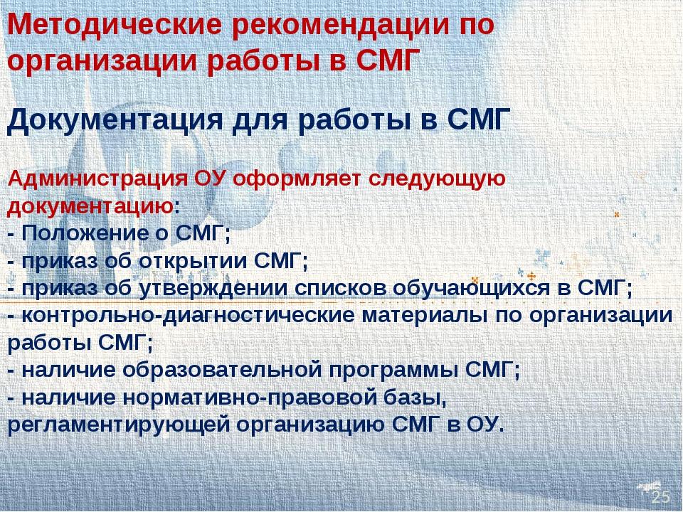 Документация для работы в СМГ Администрация ОУ оформляет следующую документац...