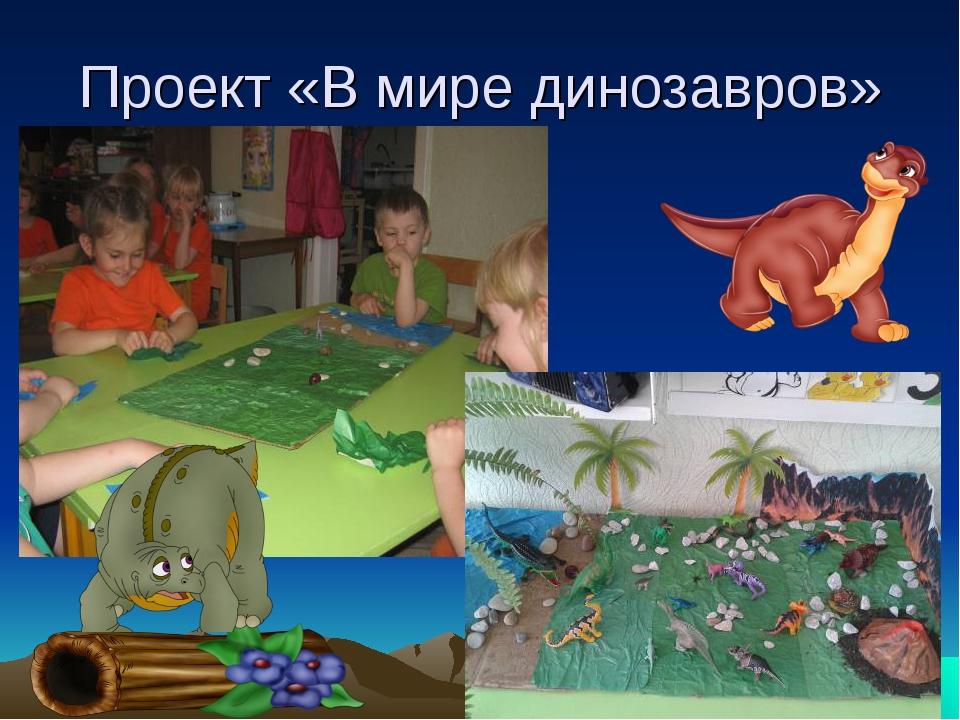 Проект «В мире динозавров»
