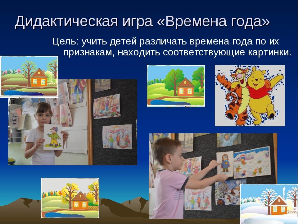 Дидактическая игра «Времена года» Цель: учить детей различать времена года по...