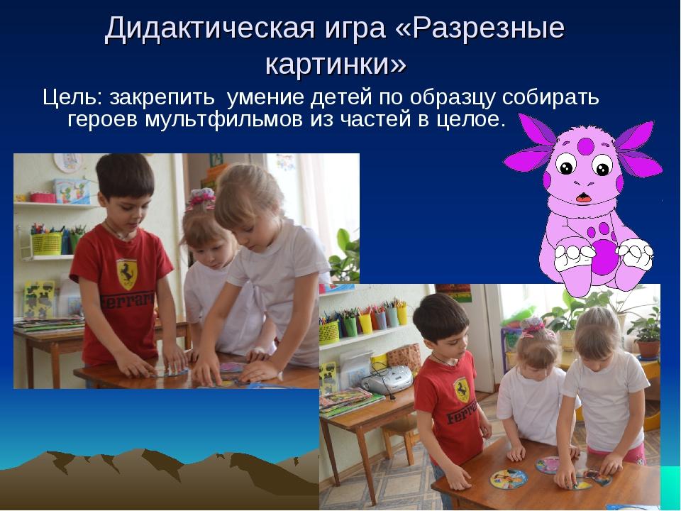 Дидактическая игра «Разрезные картинки» Цель: закрепить умение детей по образ...
