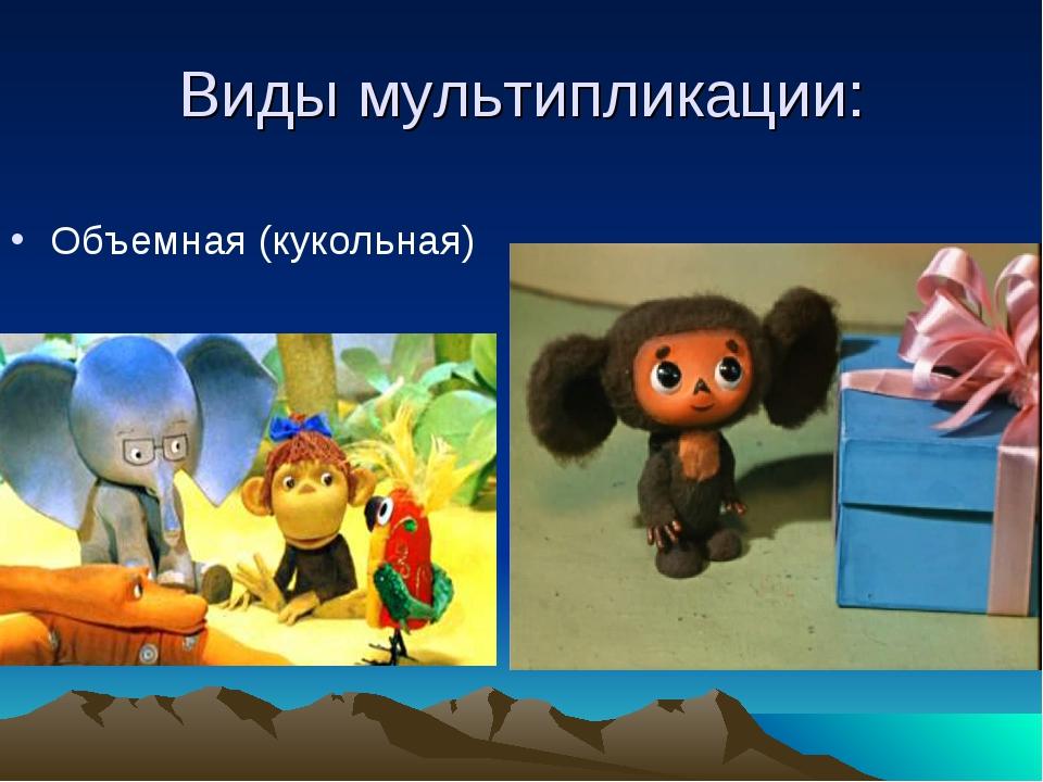 Виды мультипликации: Объемная (кукольная)