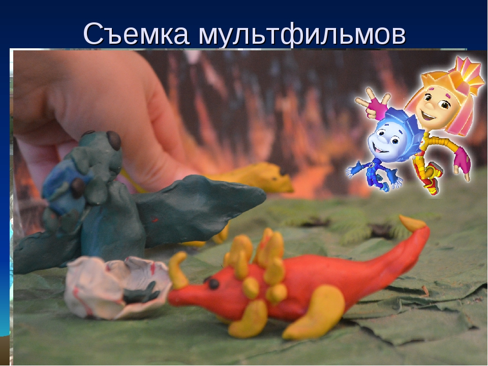Съемка мультфильмов