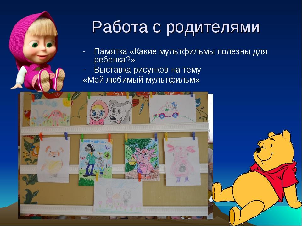 Работа с родителями Памятка «Какие мультфильмы полезны для ребенка?» Выставка...