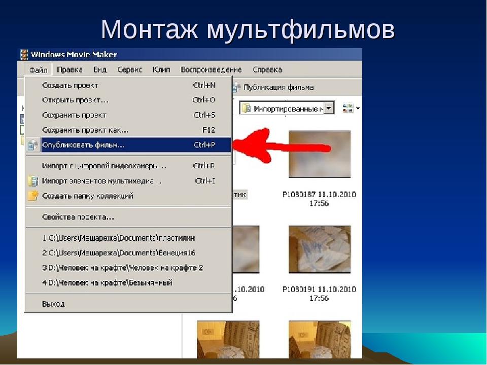 Монтаж мультфильмов