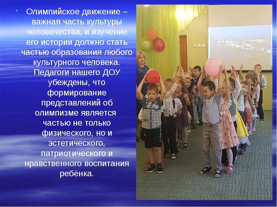 Олимпийское движение – важная часть культуры человечества, и изучение его ист...