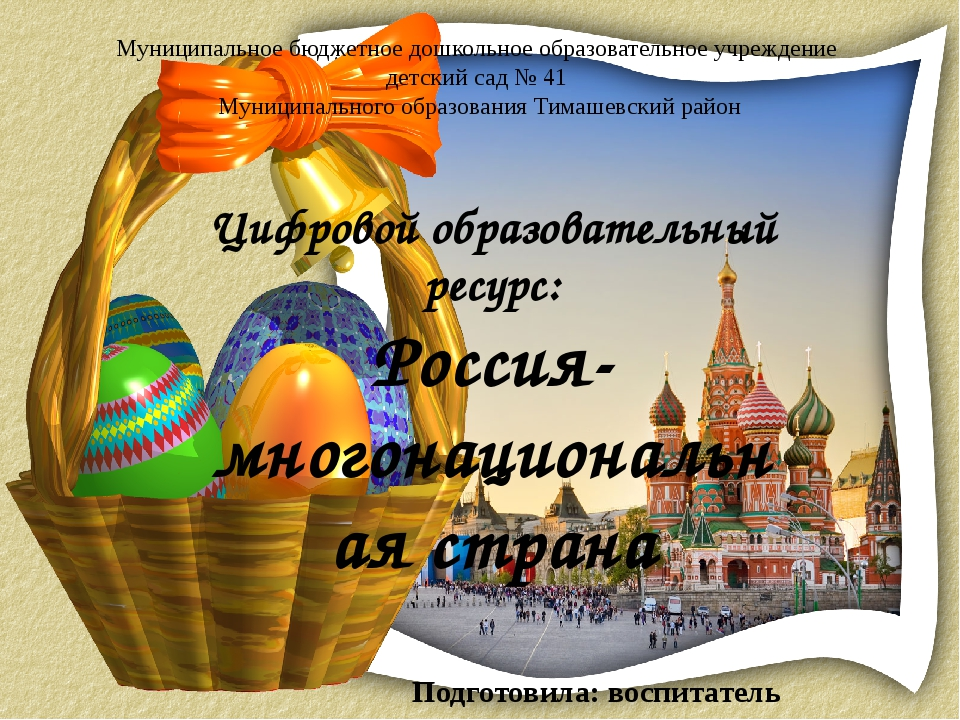 Цифровой образовательный ресурс: Россия-многонациональная страна Подготовила...