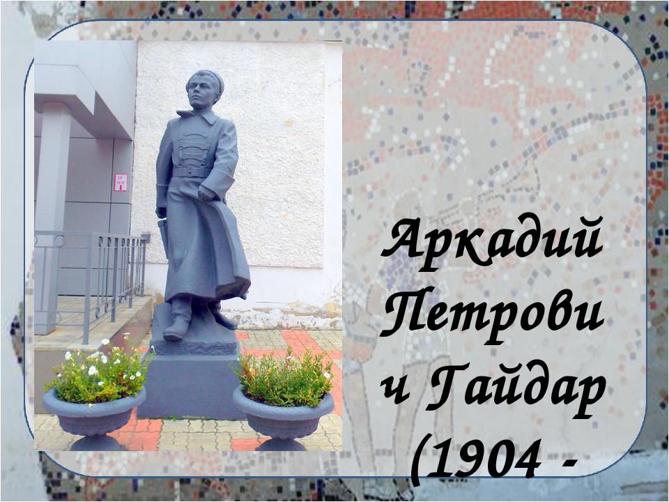 Памятник А.П. Гайдару в Арзамасе в парке им А.П. Гайдара