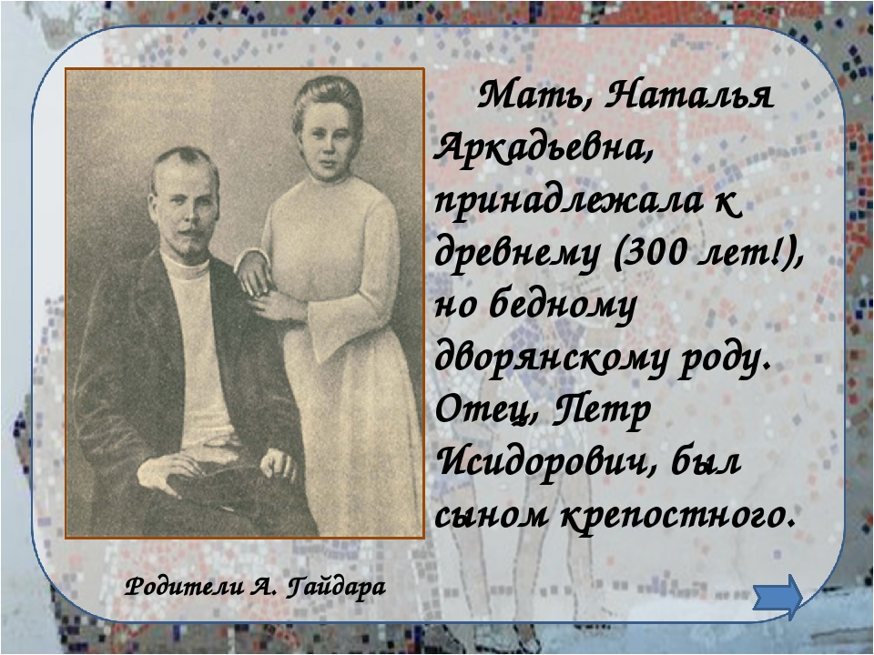 Книги Аркадия Петровича Гайдара