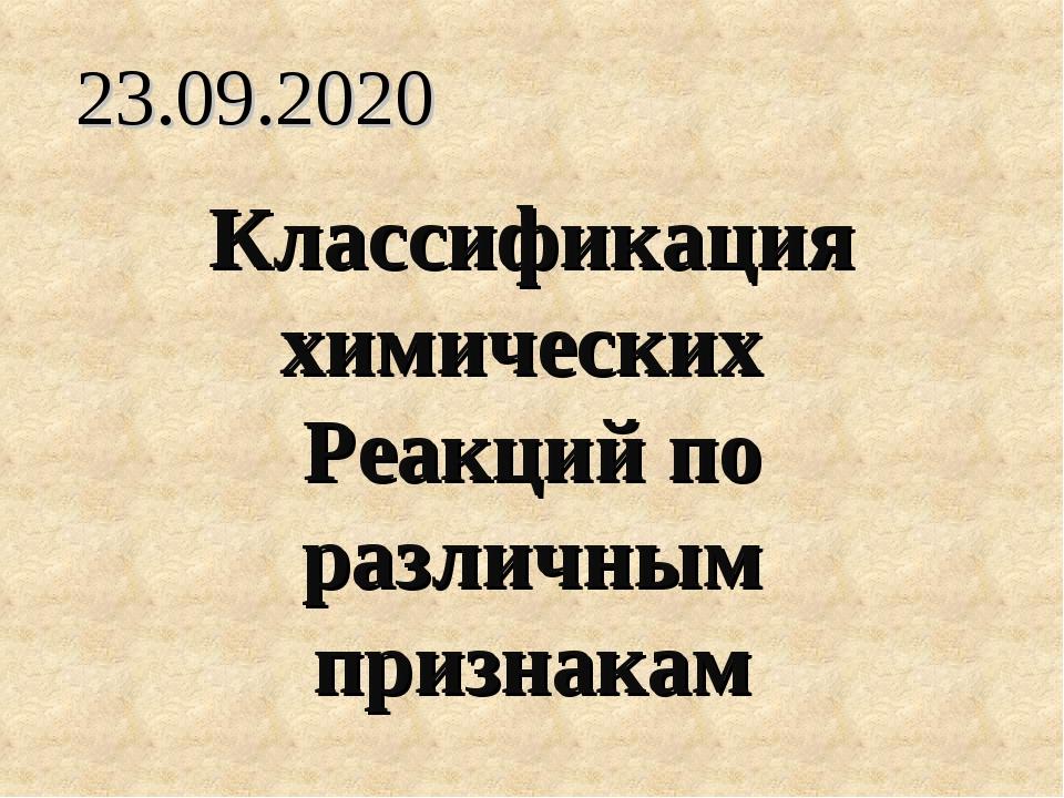 Классификация химических Реакций по различным признакам 23.09.2020