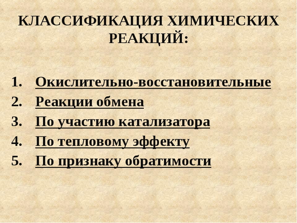 Окислительно-восстановительные Реакции обмена По участию катализатора По тепл...