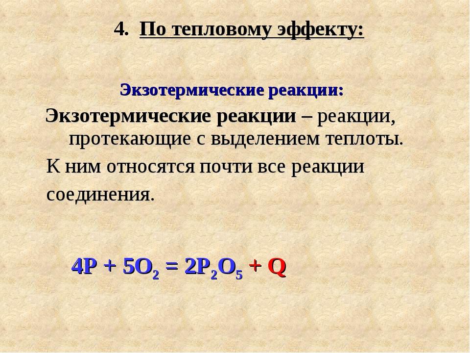 4. По тепловому эффекту: Экзотермические реакции: Экзотермические реакции – р...