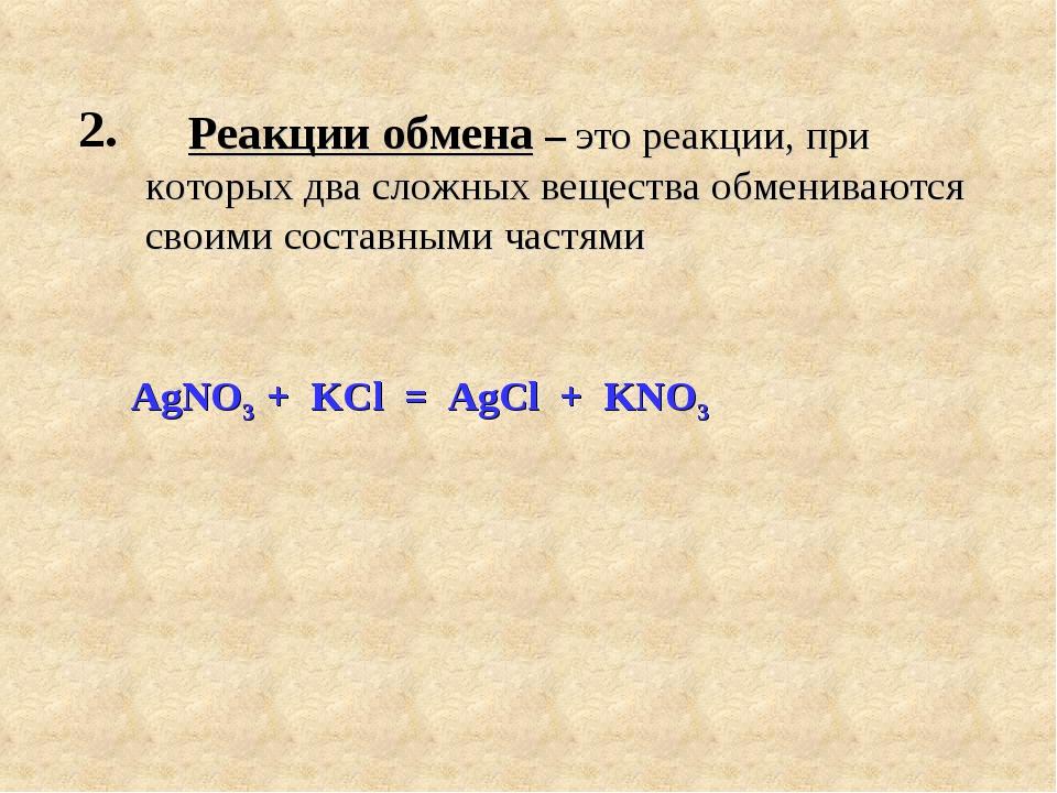 2. Реакции обмена – это реакции, при которых два сложных вещества обмениваютс...
