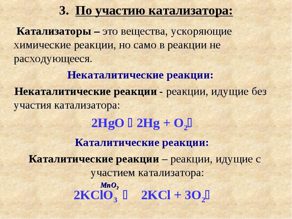 3. По участию катализатора: Катализаторы – это вещества, ускоряющие химически...