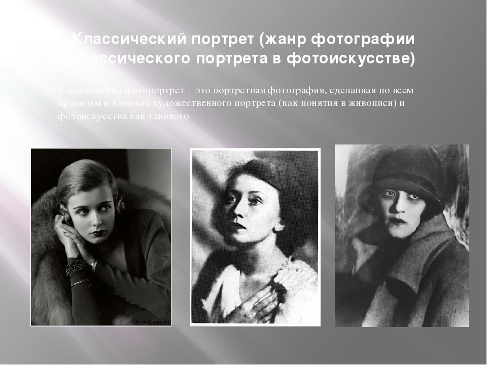 Классический портрет (жанр фотографии классического портрета в фотоискусстве)...
