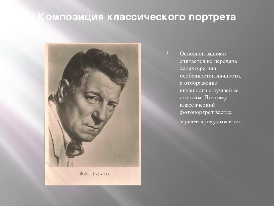 Композиция классического портрета Основной задачей считается не передача хара...