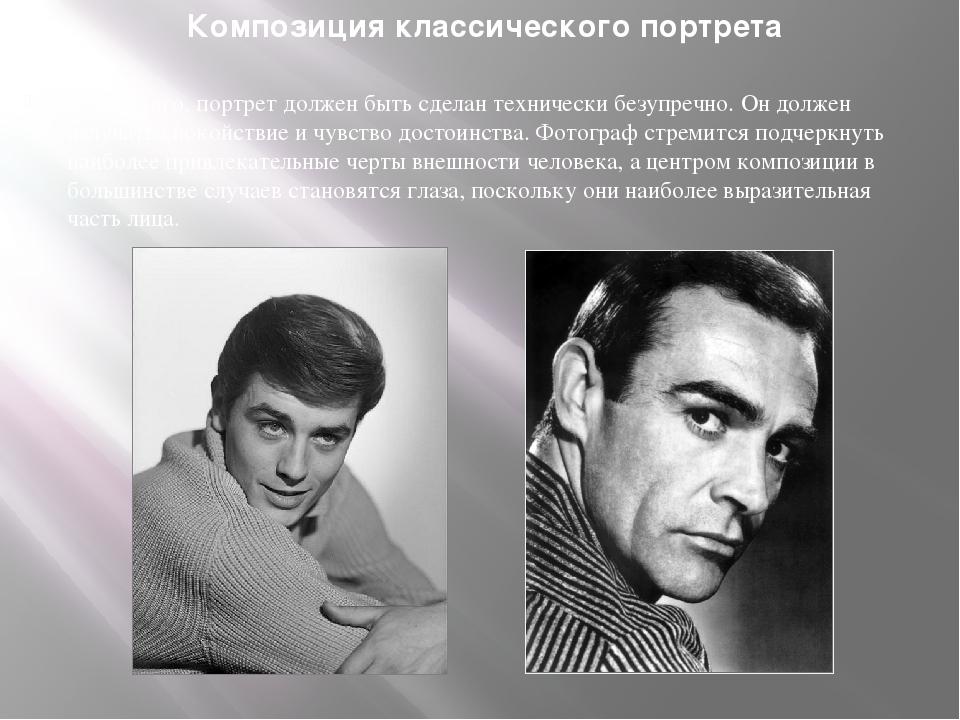 Композиция классического портрета Кроме того, портрет должен быть сделан техн...