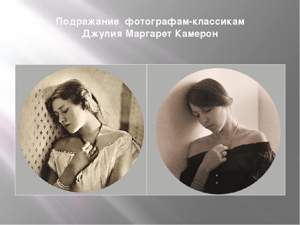 Подражание фотографам-классикам Джулия Маргарет Камерон