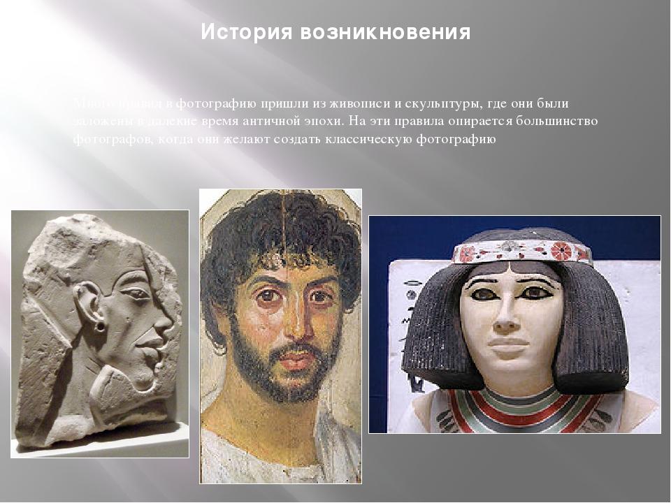 История возникновения Много правил в фотографию пришли из живописи и скульпту...