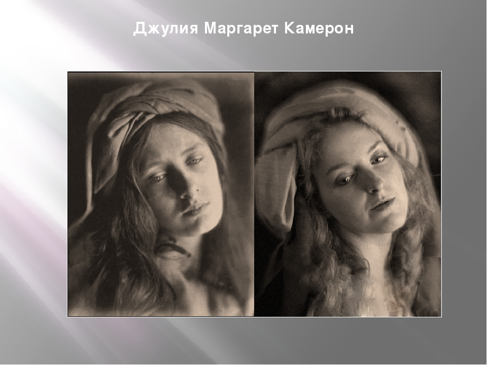 Джулия Маргарет Камерон