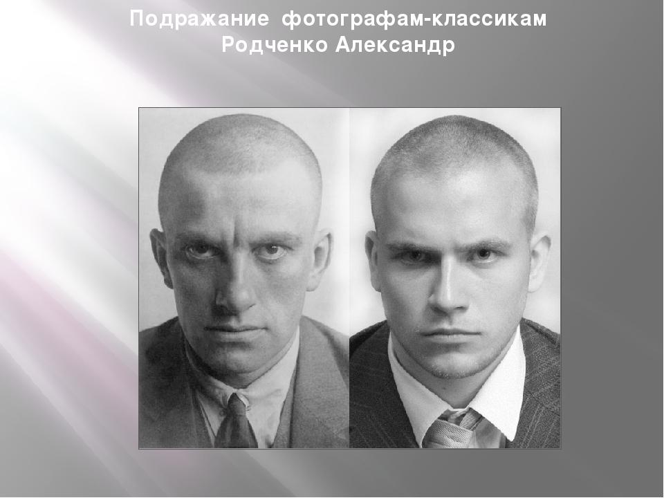 Подражание фотографам-классикам Родченко Александр