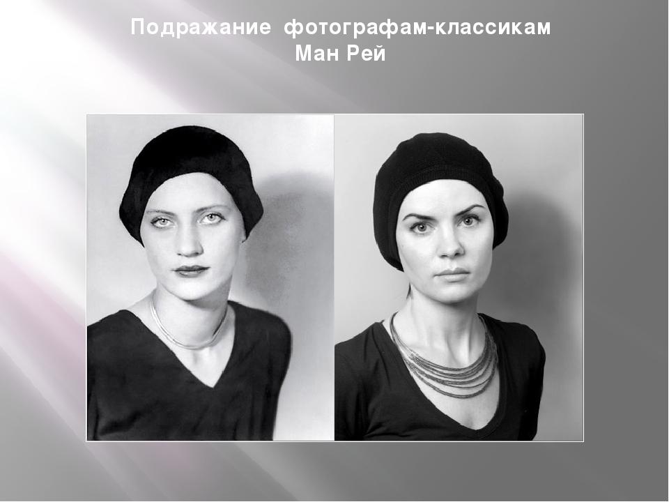 Подражание фотографам-классикам Ман Рей