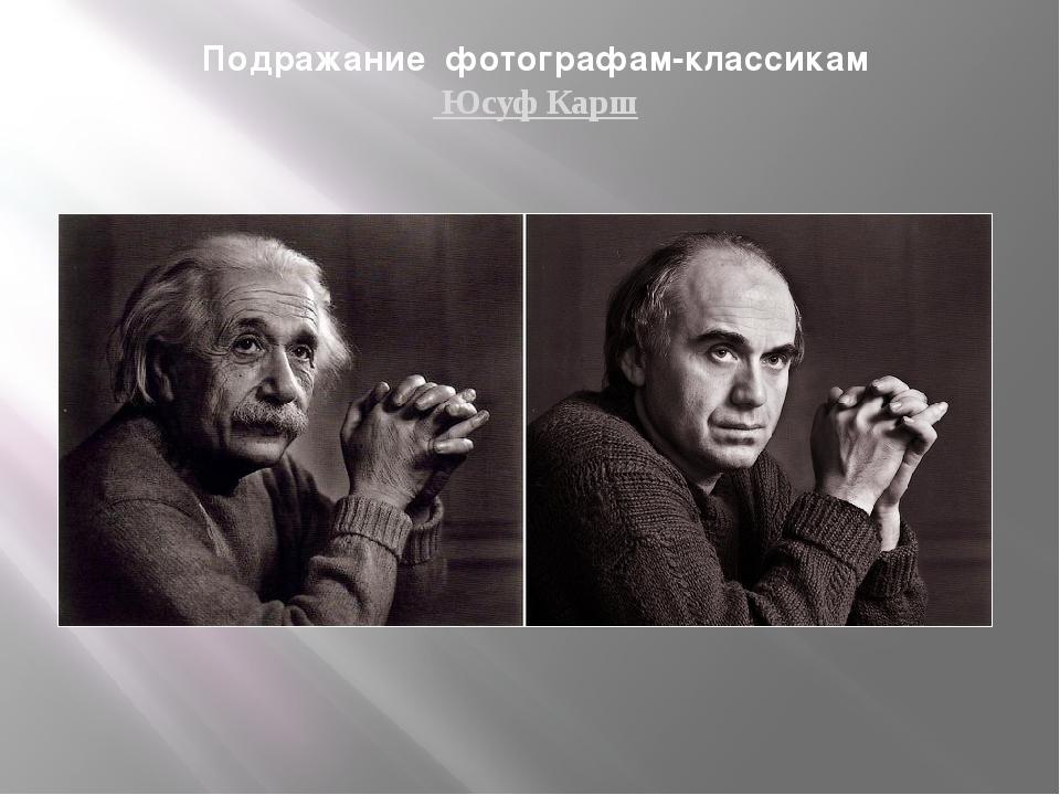 Подражание фотографам-классикам Юсуф Карш