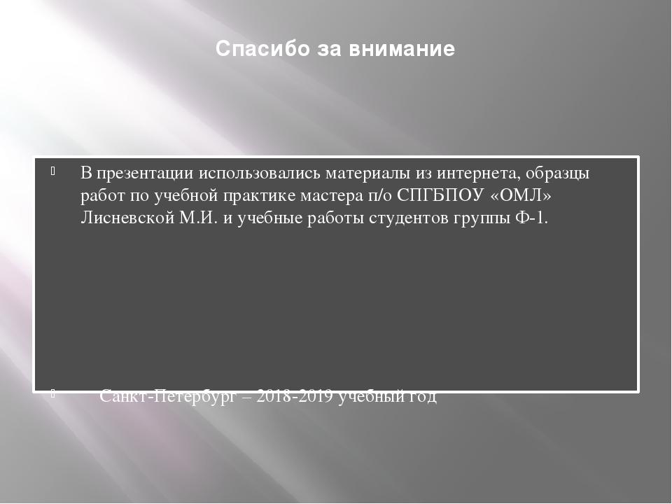 Спасибо за внимание В презентации использовались материалы из интернета, обра...