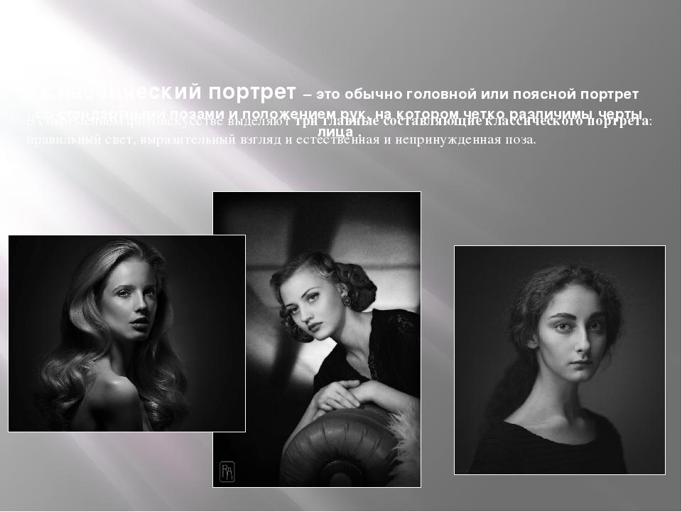 Классический портрет – это обычно головной или поясной портрет со стандартны...
