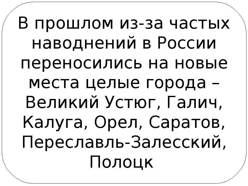 В прошлом из-за частых наводнений в России переносились на новые места целые...