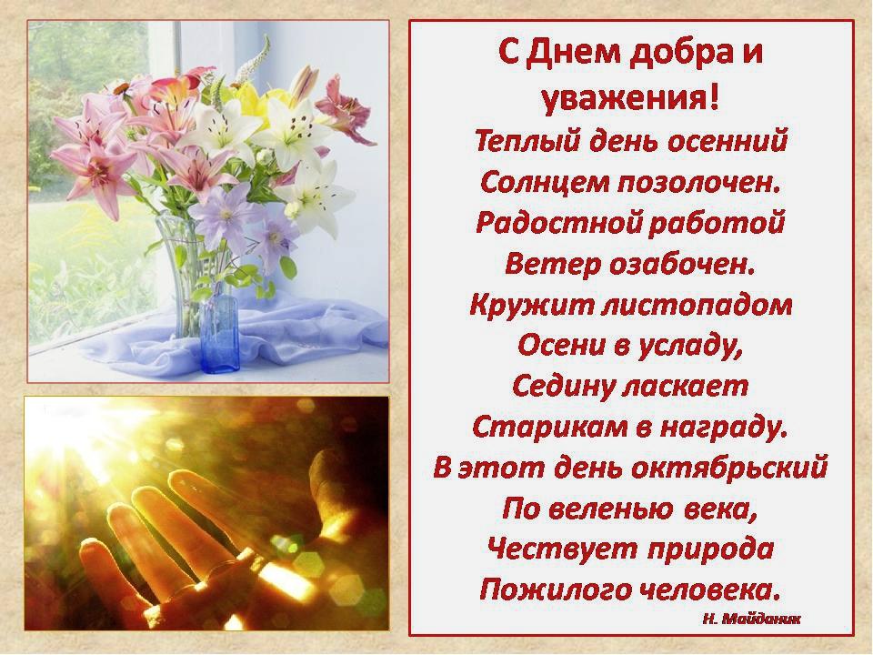Стихотворение поздравления с днем пожилых людей раз