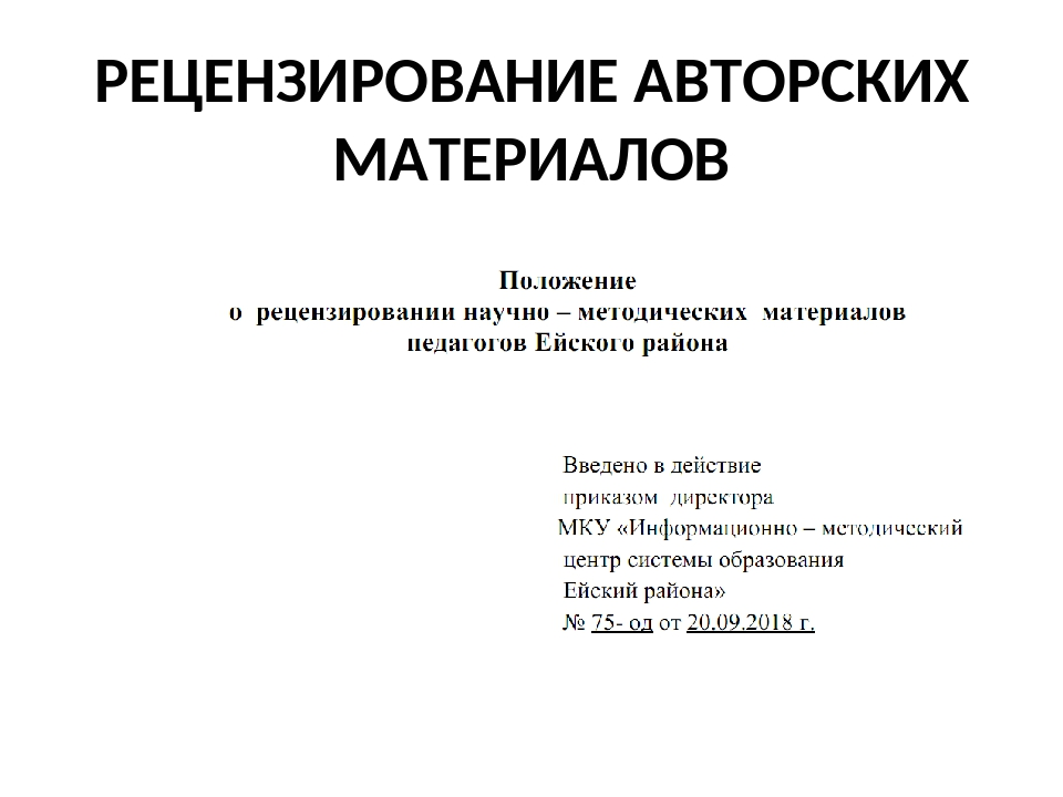 РЕЦЕНЗИРОВАНИЕ АВТОРСКИХ МАТЕРИАЛОВ