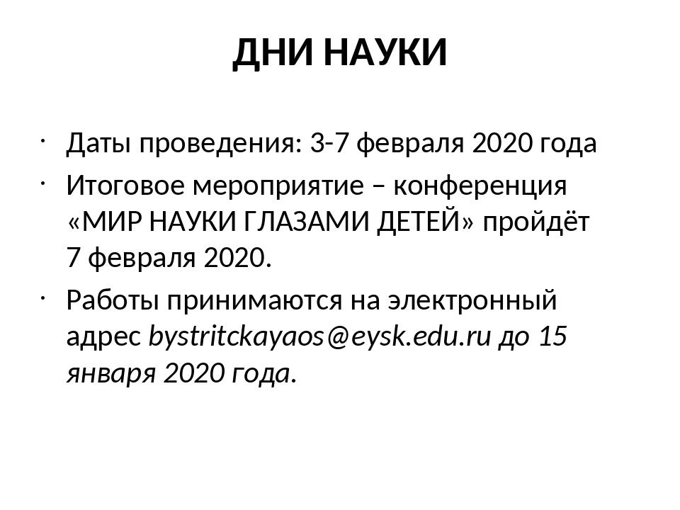 ДНИ НАУКИ Даты проведения: 3-7 февраля 2020 года Итоговое мероприятие – конфе...