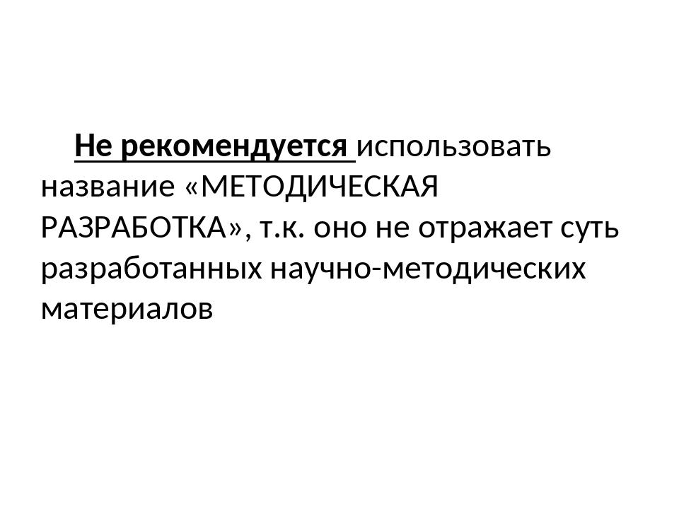 Не рекомендуется использовать название «МЕТОДИЧЕСКАЯ РАЗРАБОТКА», т.к. оно н...