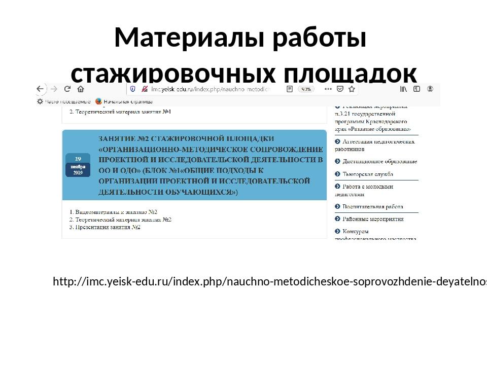 Материалы работы стажировочных площадок http://imc.yeisk-edu.ru/index.php/nau...