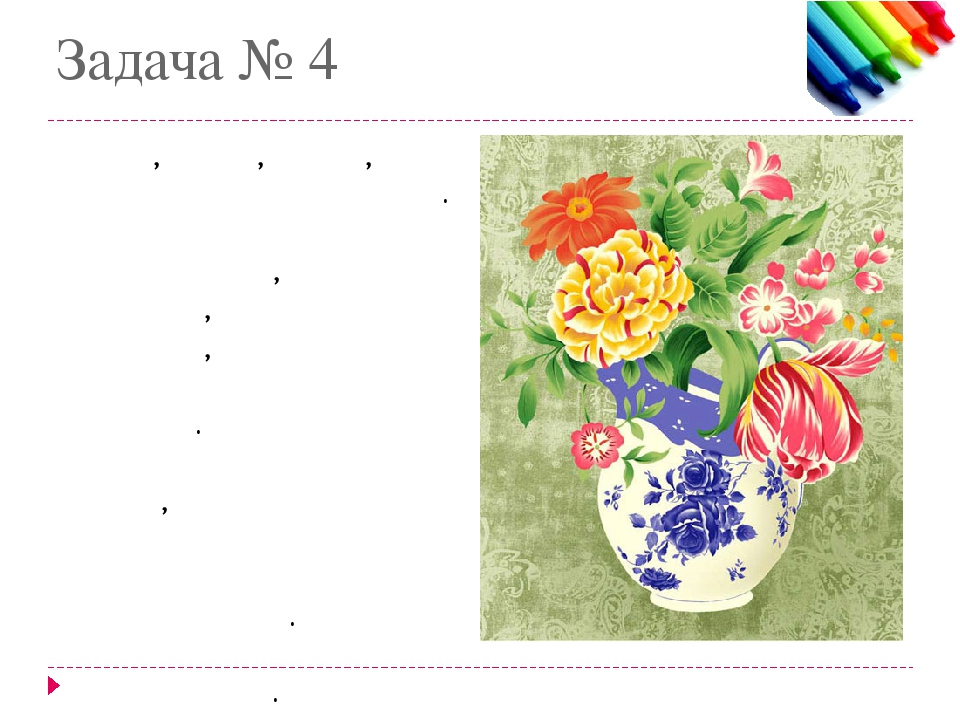 Задача № 4 Маша, Саша, Даша, Валя и Катя рисовали цветы. Они нарисовали синий...