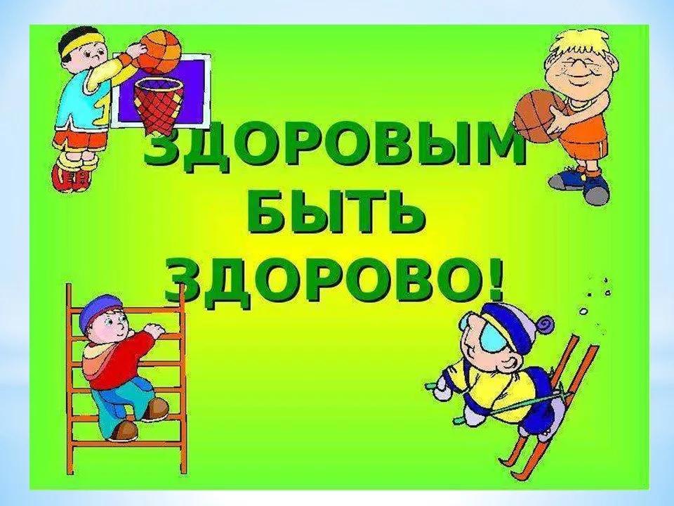 Про здоровый образ жизни для детей картинки