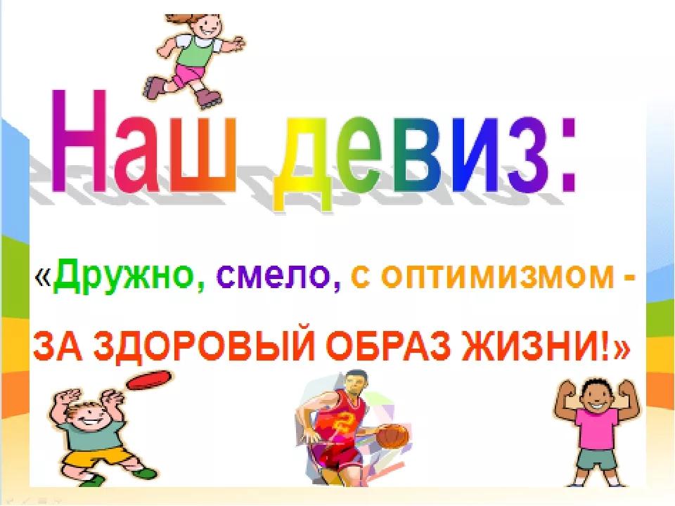 Для, картинки о здоровье с надписями для детей