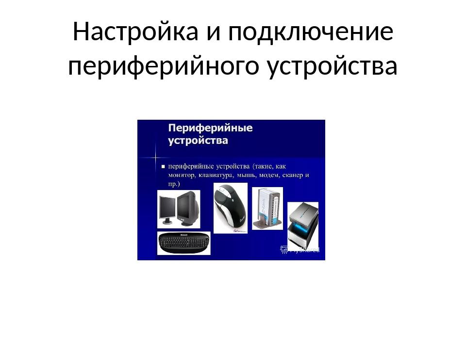 Настройка и подключение периферийного устройства