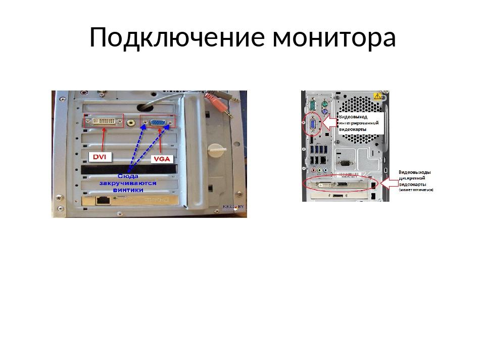 Подключение монитора
