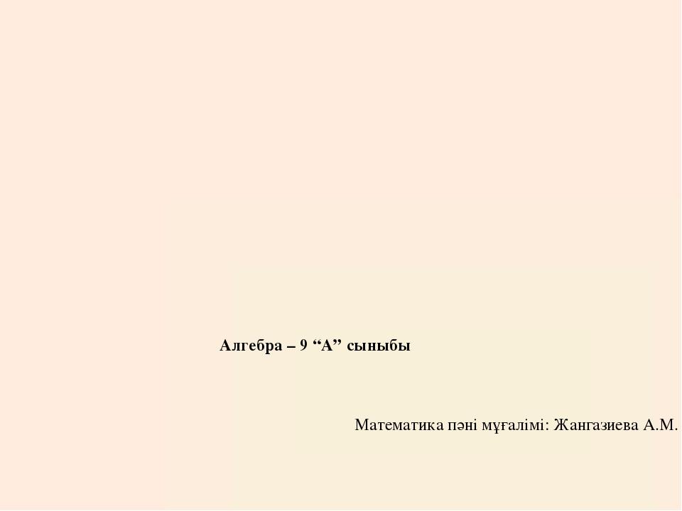 """Бір айнымалысы бар сызықтық емес теңсіздіктер жүйесі Алгебра – 9 """"А"""" сыныбы..."""