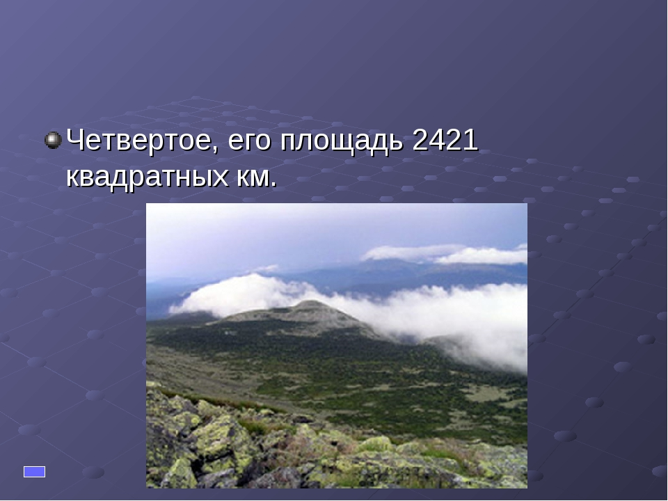Четвертое, его площадь 2421 квадратных км.