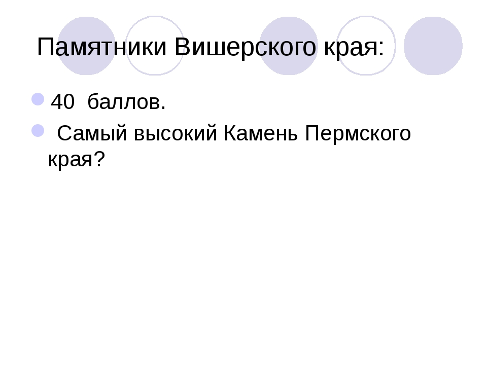 Памятники Вишерского края: 40 баллов. Самый высокий Камень Пермского края?