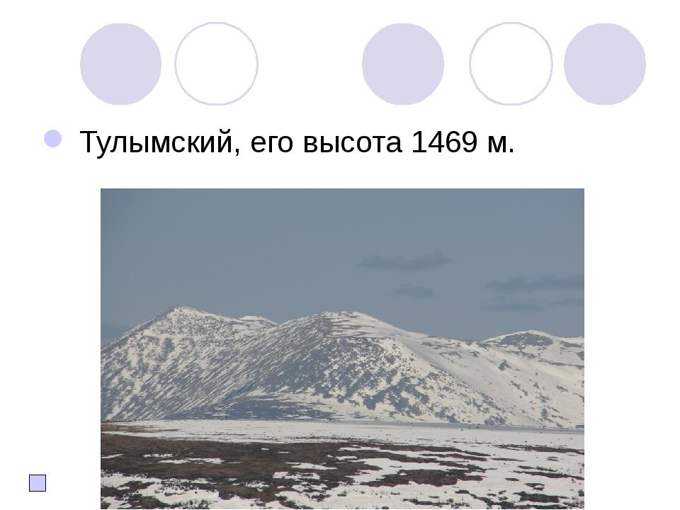 Тулымский, его высота 1469 м.