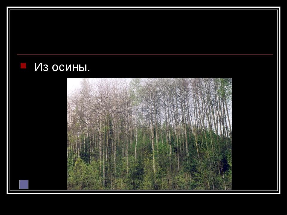 Из осины.